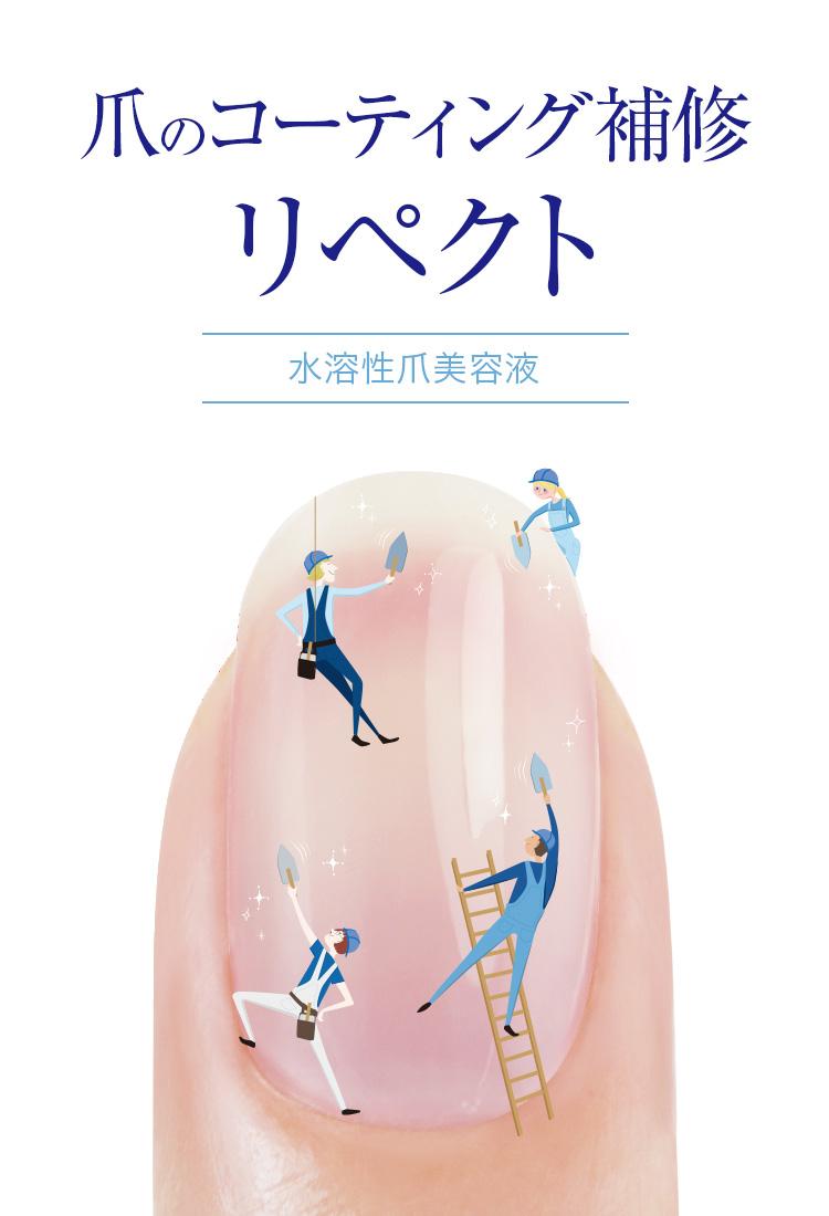 爪のコーティング補修 水溶性爪美容液