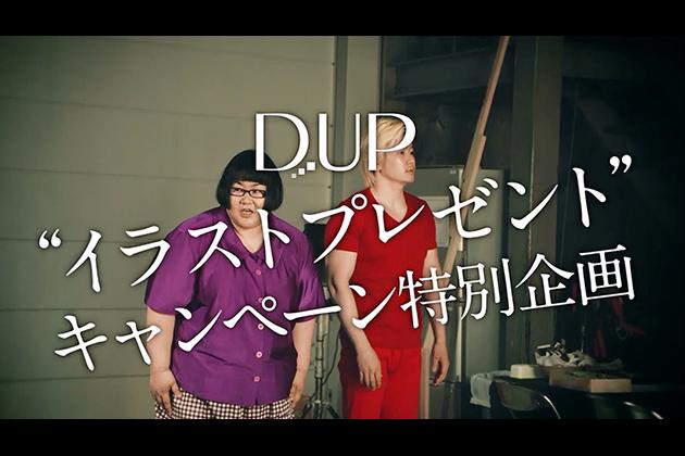 """""""ビューティー""""メイプル超合金、現る!?"""