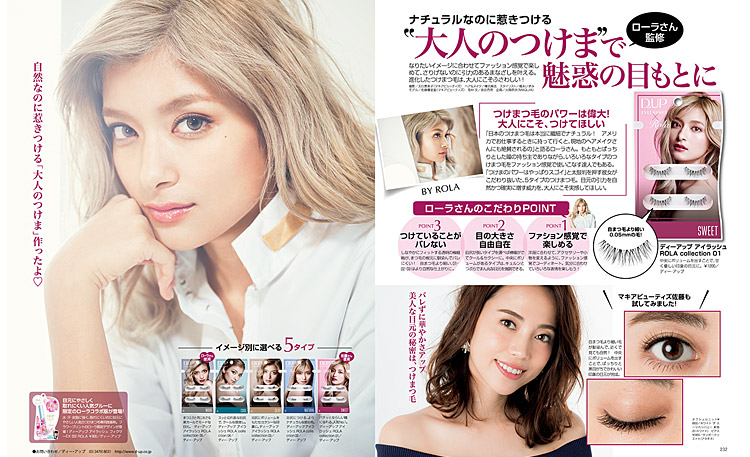 ROLA collection 『MAQUIA 8月号』 に掲載!