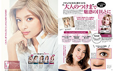 ROLA collection 『MAQUIA 8月号』 に掲載!