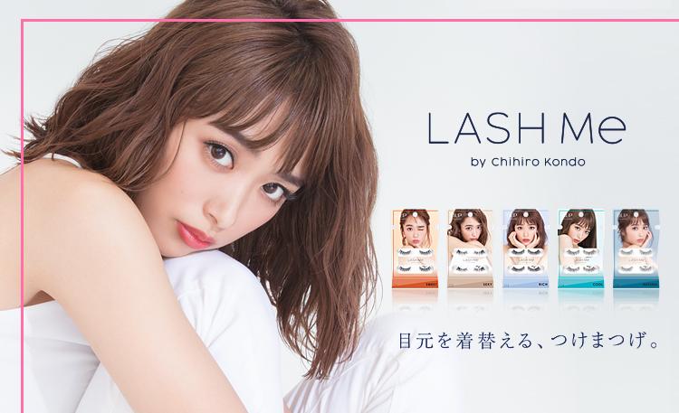 近藤千尋つけまつげ 「LASH Me」 新発売!