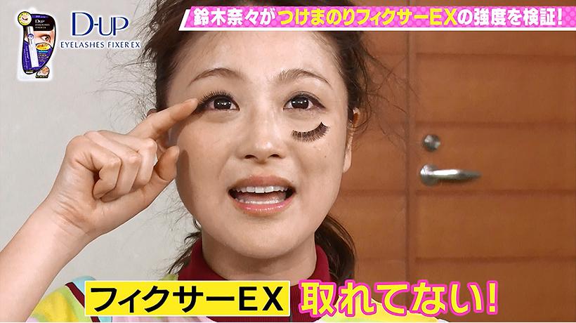 鈴木奈々、体を張る!「アイラッシュフィクサーEX」大・検・証!