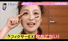 鈴木奈々が「フィクサーEX」の強度を検証!
