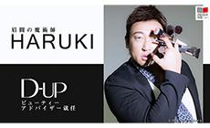 D-UP × HARUKI(クリエイターズ・ファイル) コラボ動画公開!