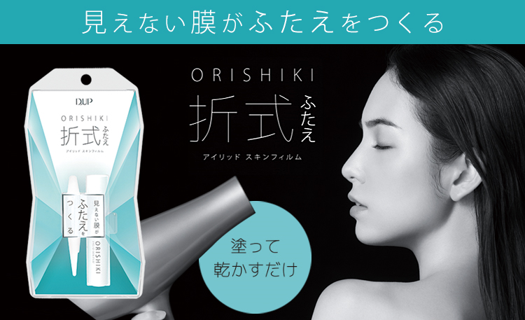 "New Product ""ORISHIKI EYELID SKIN FILM"" Launch"