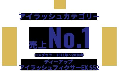 アイラッシュカテゴリー売上No.1 ディーアップアイラッシュフィクサーEX552