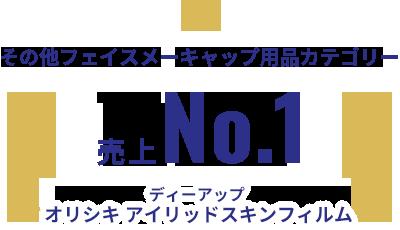 その他フェイスメーキャップ用品カテゴリー売上No.1 ディーアップオリシキ アイリッドスキンフィルム