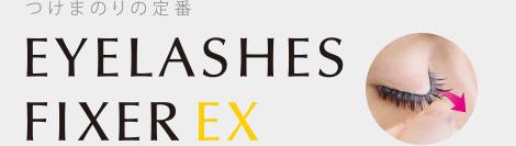 つけまつげのりの定番 EYELASHES FIXER EX