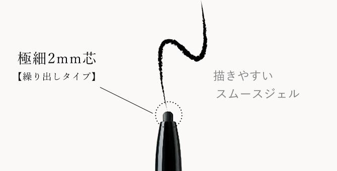 描きやすいスムースジェル 極細2mm芯【繰り出しタイプ】