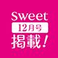 Sweet 12月号掲載
