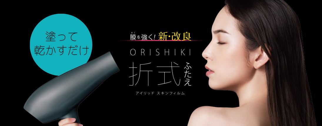 ORISHIKI 折式ふたえ アイリッド スキンフィルム