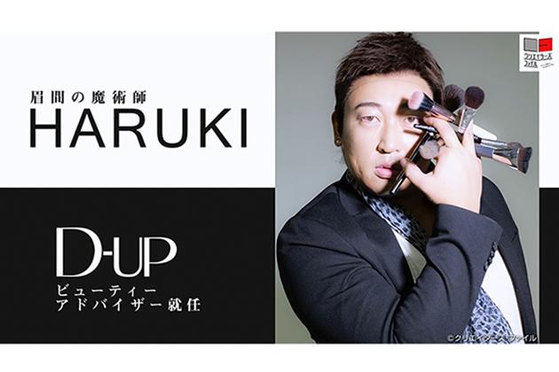 眉間の魔術師 HARUKI、D-UP ビューティーアドバイザー就任!