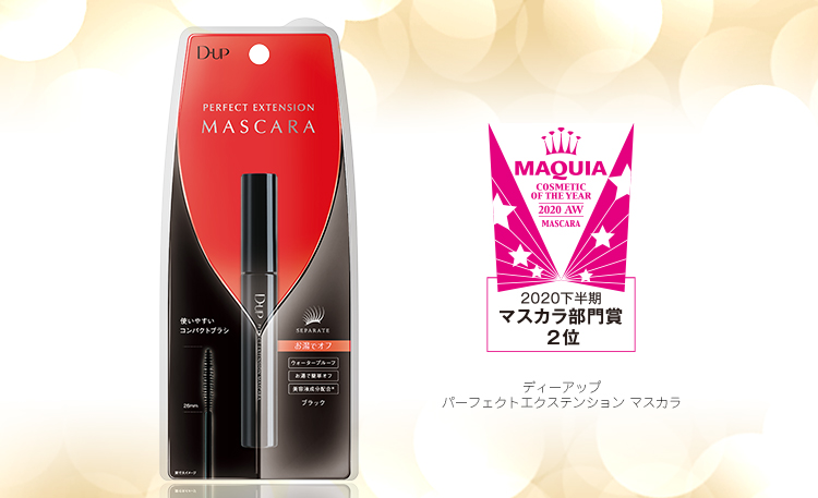 パーフェクトエクステンションマスカラが『MAQUIA』マスカラ部門第2位に!