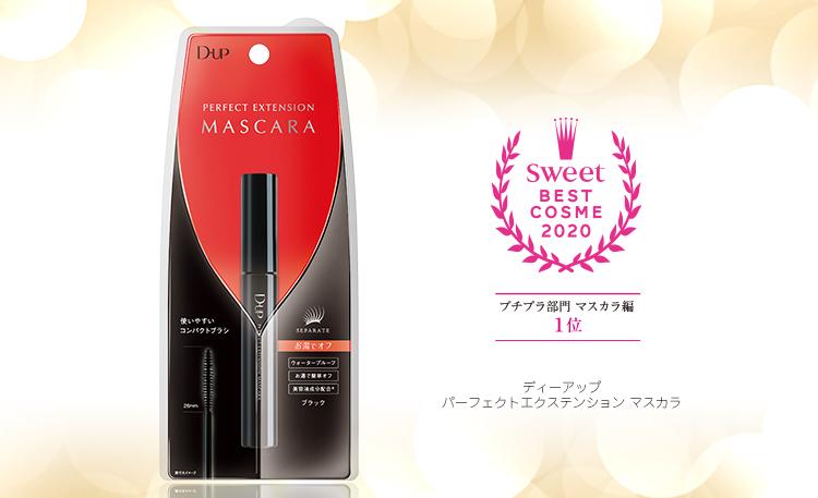 パーフェクトエクステンションマスカラが『Sweet』プチプラマスカラ部門第1位に!