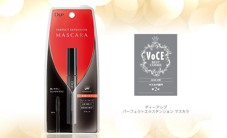 パーフェクトエクステンションマスカラが『VOCE』マスカラ部門第2位に!