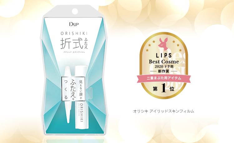 オリシキが『LIPS ベストコスメ』二重まぶた用アイテム部門 第1位に!
